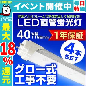LED蛍光灯 40W 直管 昼光色 120cm SMD グロー式工事不要 1年保証付き 4本セット|pickupplazashop