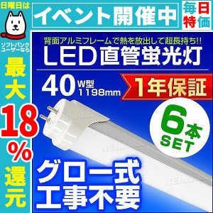 LED蛍光灯 40W 直管 昼光色 120cm SMD グロー式工事不要 1年保証付き 6本セット|pickupplazashop