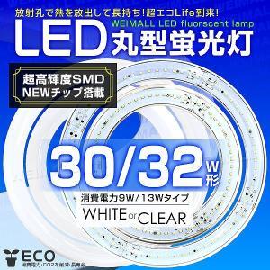 丸型 30形+32形 セット LED 丸型蛍光灯 丸型LED蛍光灯 グロー式工事不要|pickupplazashop