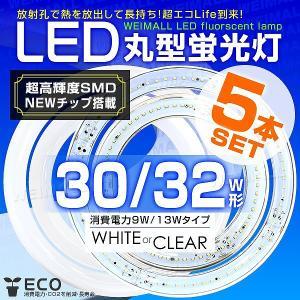 丸型 30形+32形 セット LED 丸型蛍光灯 丸型LED蛍光灯 グロー式工事不要 5本ずつ いい買い物セール|pickupplazashop