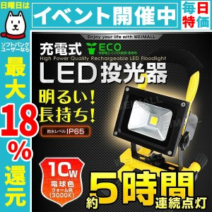 LED投光器 10W 100W相当 充電式 防水 バッテリー搭載 コンセント シガーソケット対応 電球色 暖色 いい買い物セール pickupplazashop