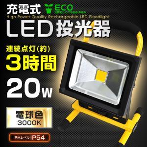 LED投光器 20W 200W相当 充電式 防水 バッテリー搭載 コンセント シガーソケット対応 暖色 電球色 いい買い物セール pickupplazashop