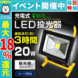 LED投光器 20W 200W相当 充電式 防水 バッテリー搭載 コンセント シガーソケット対応 昼光色 いい買い物セール|pickupplazashop