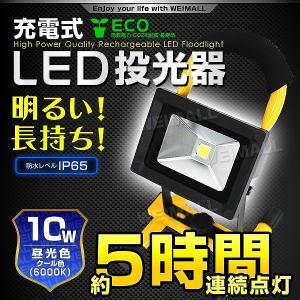 LED投光器 20W 充電式 昼光色 200W相当 防水 バッテリー搭載 コンセント シガーソケット対応 その他屋外照明 pickupplazashop