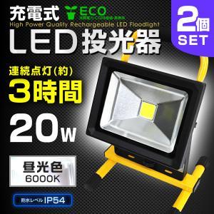 LED投光器 20W 200W相当 充電式 防水 バッテリー搭載 コンセント シガーソケット対応 昼光色 2個セット いい買い物セール pickupplazashop