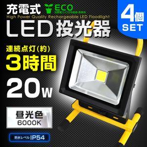 LED投光器 20W 200W相当 充電式 防水 バッテリー搭載 コンセント シガーソケット対応 昼光色 4個セット いい買い物セール pickupplazashop