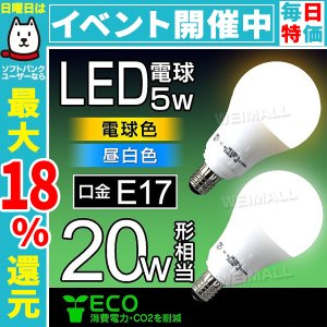 LED電球 5W 20W形  E17 一般電球 電球色 昼白色 ledランプ 省エネ|pickupplazashop