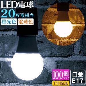 LED電球 5W 20W形  E17 一般電球 電球色 昼白色 ledランプ 省エネ 100個セット|pickupplazashop