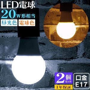 LED電球 5W 20W形  E17 一般電球 電球色 昼白色 ledランプ 省エネ 2個セット|pickupplazashop