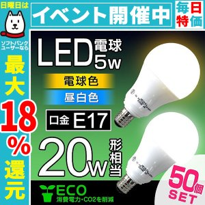 LED電球 5W 20W形  E17 一般電球 電球色 昼白色 ledランプ 省エネ 50個セット|pickupplazashop