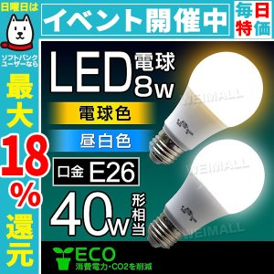LED電球 8W 40W形  E26 一般電球 電球色 昼白色 ledランプ 省エネ|pickupplazashop
