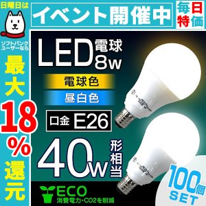 LED電球 8W 40W形 E26 一般電球 電球色 昼白色 ledランプ 省エネ 100個セット|pickupplazashop