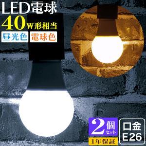 LED電球 8W 40W形 E26 一般電球 電球色 昼白色 ledランプ 省エネ 2個セット|pickupplazashop