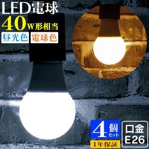 LED電球 8W 40W形 E26 一般電球 電球色 昼白色 LEDライト ledランプ 省エネ 4個セット