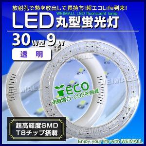 LED蛍光灯 丸型 30W形 消費電力9W クリア グロー式 工事不要|pickupplazashop