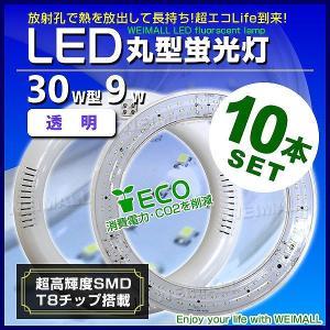 LED蛍光灯 丸型 30W形 消費電力9W クリア グロー式 工事不要 10本セット|pickupplazashop