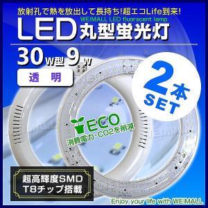 LED蛍光灯 丸型 30W形 消費電力9W クリア グロー式 工事不要 2本セット|pickupplazashop