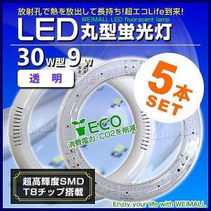 LED蛍光灯 丸型 30W形 消費電力9W クリア グロー式 工事不要 5本セット|pickupplazashop
