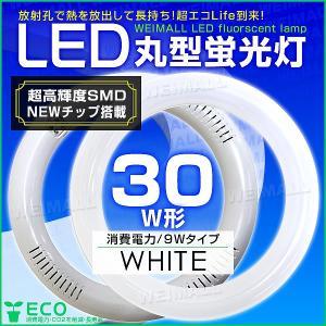 LED蛍光灯 丸型 30W 30形 消費電力9W グロー式 工事不要|pickupplazashop