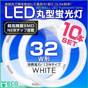 LED蛍光灯 丸型 32W形 消費電力13W ホワイト グロー式工事不要 10本セット いい買い物セール|pickupplazashop