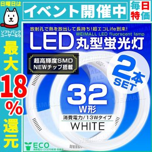 LED蛍光灯 丸型 32W形 消費電力13W ホワイト グロー式 工事不要 2本セット|pickupplazashop