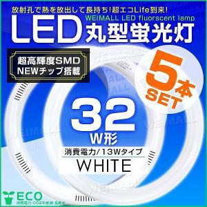 LED蛍光灯 丸型 32W形 消費電力13W ホワイト グロー式工事不要 5本セット いい買い物セール|pickupplazashop