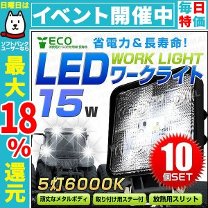 LED作業灯 ワークライト 15W LED投光器 12V/24V 対応 広角 防水 (10個セット)|pickupplazashop