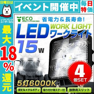 LED作業灯 ワークライト 15W LED投光器 12V/24V 対応 広角 防水 (4個セット)|pickupplazashop