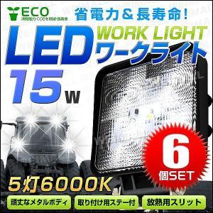 LED作業灯 ワークライト 15W LED投光器 12V/24V 対応 広角 防水 (6個セット)|pickupplazashop