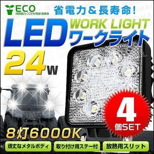 LED作業灯 ワークライト 24W LED投光器 12V/24V 対応 広角 防水 (4個セット)|pickupplazashop