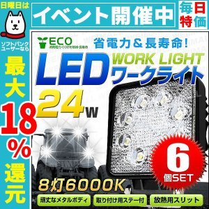 LED作業灯 ワークライト 24W LED投光器 12V/24V 対応 広角 防水 (6個セット)|pickupplazashop