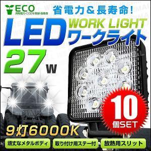 LED作業灯 ワークライト 27W LED投光器 12V/24V 対応 広角 防水 (10個セット)|pickupplazashop