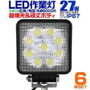 LED作業灯 ワークライト 27W LED投光器 12V/24V 対応 広角 防水 (6個セット)|pickupplazashop