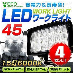 LED作業灯 ワークライト 45W LED投光器 12V/24V 対応 広角 防水 (4個セット)|pickupplazashop