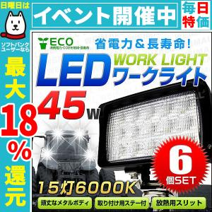LED作業灯 ワークライト 45W LED投光器 12V/24V 対応 広角 防水 (6個セット)|pickupplazashop