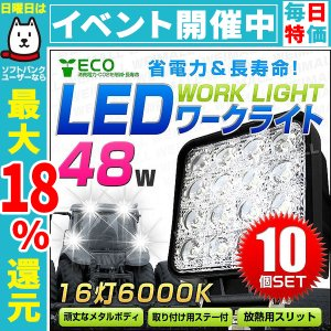 LED作業灯 ワークライト 48W LED投光器 12V/24V 対応 広角 防水 10個セット|pickupplazashop