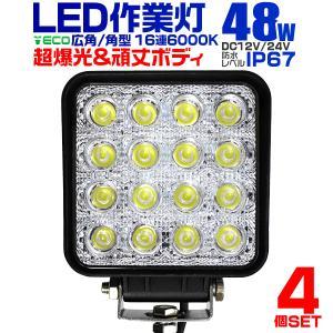 LED作業灯 ワークライト 48W LED投光器 12V/24V 対応 広角 防水 4個セット|pickupplazashop