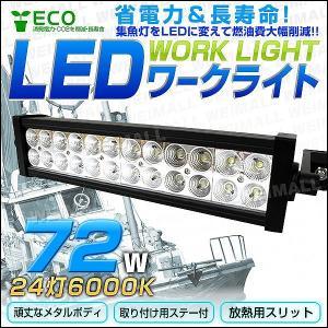 LEDワークライト72W LED投光器 12V 24V 対応 24連灯 6000K 防水仕様 (クーポン配布中)|pickupplazashop