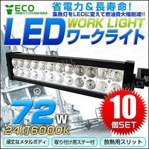 LEDワークライト 72W LED投光器 12V 24V 対応 24連灯 6000K 防水仕様 10個セット|pickupplazashop