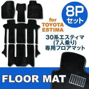 30系 エスティマ MCR30 ACR30 MCR40 ACR40 7人乗り用 フロアマット カーマット 黒 7Pセット (クーポン配布中)|pickupplazashop