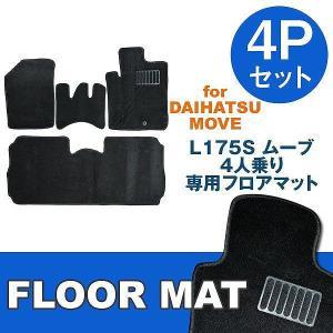 L175S L185S ムーブ 4人乗り用 フロアマット カーマット 黒 4Pセット (クーポン配布中)|pickupplazashop