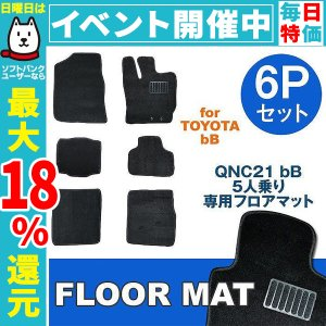 QNC20 QNC21 bB 5人乗り用 フロアマット カーマット 黒 6Pセット (クーポン配布中)|pickupplazashop