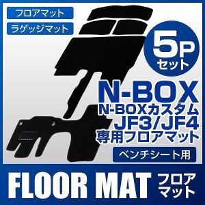 フロアマット ホンダ N-BOX  カーママット 車内用マット ラゲッジマット 5点セット 自動車用...