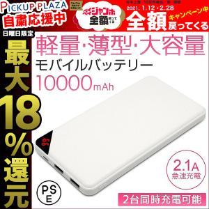 たっぷり大容量10000mAhのモバイルバッテリーです。  iPhoneXなら約2〜3回充電が可能。...