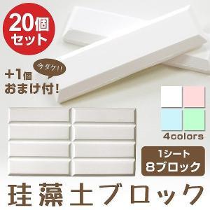 珪藻土 ドライングブロック 20個セット 食品 乾燥剤 除湿剤 吸湿剤 調味料容器|pickupplazashop