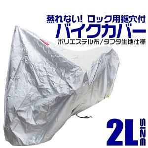 バイクカバー 大型 2Lサイズ ボディカバー 収納袋付き ホンダ ヤマハ スズキ カワサキ 対応|pickupplazashop