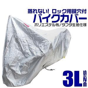 バイクカバー 大型 3Lサイズ ボディカバー 収納袋付き ホンダ ヤマハ スズキ カワサキ 対応|pickupplazashop