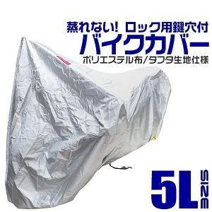 バイクカバー 大型 5Lサイズ ボディカバー  収納袋付き ホンダ ヤマハ スズキ カワサキ 対応|pickupplazashop