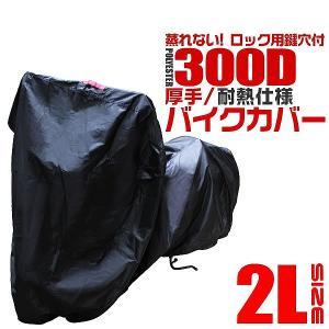 バイクカバー 大型 厚手 耐熱 2Lサイズ ボディカバー 収納袋付き ホンダ ヤマハ スズキ カワサキ 対応 防水|pickupplazashop