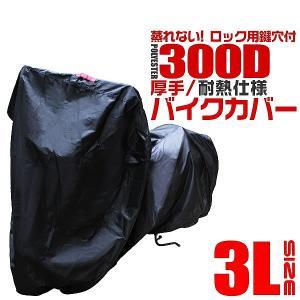 バイクカバー 大型 厚手 耐熱 3Lサイズ ボディカバー 収納袋付き ホンダ ヤマハ スズキ カワサキ 対応 防水|pickupplazashop